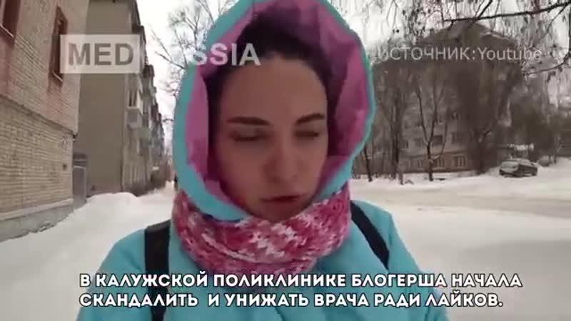 Врачиха обедает! в калужской поликлинике блогерша пыталась устроить скандал для лайков