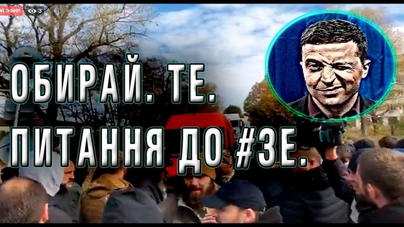 Про Золоте і Зеленського. Питання до ЗЕ. Про Україну, Пашинського, Портнова і партнерів.
