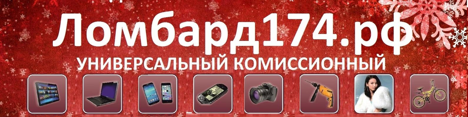 58b382a1baea КОМИССИОННЫЙ МАГАЗИН ЧЕЛЯБИНСК Ломбард174.рф   ВКонтакте