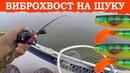 ЛУЧШАЯ ПРИМАНКА для ловли щуки и судка ВИБРОХВОСТ Рыбалка на спиннинг летом 2019