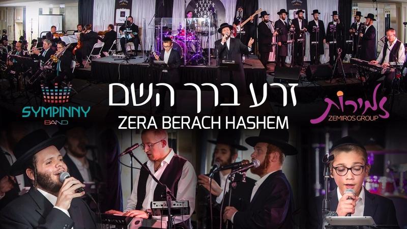 Zanvil Weinberger Zera Berach Hashem