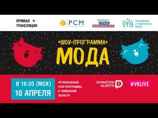 Тюменский областной фестиваль Студенческая весна 2019. Финальное шоу направления Мода