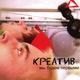 Креатив feat. MaximyM - Ты меня позови