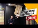 Чердачная лестница Docke Lux Дёке Люкс Новинки на выставке Mosbuild 2019