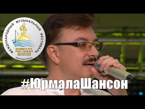 Владимир Тиссен - Не разбивайте сердце мне Юрмала Шансон 2016
