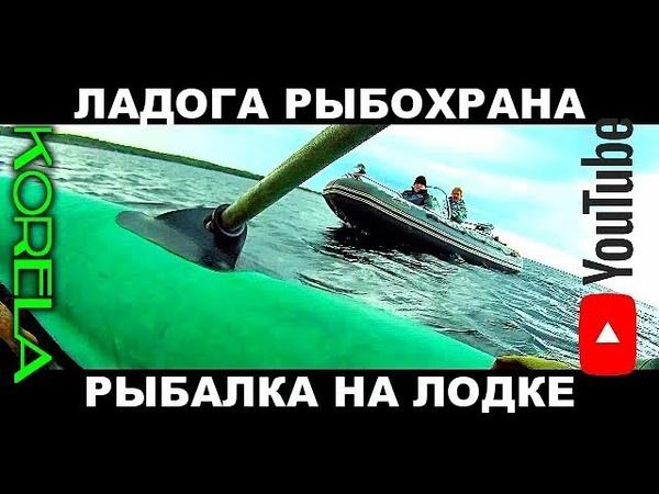 🛠👍Ладога рыбохрана рыбалка в стиле трэш браконьерская лодка