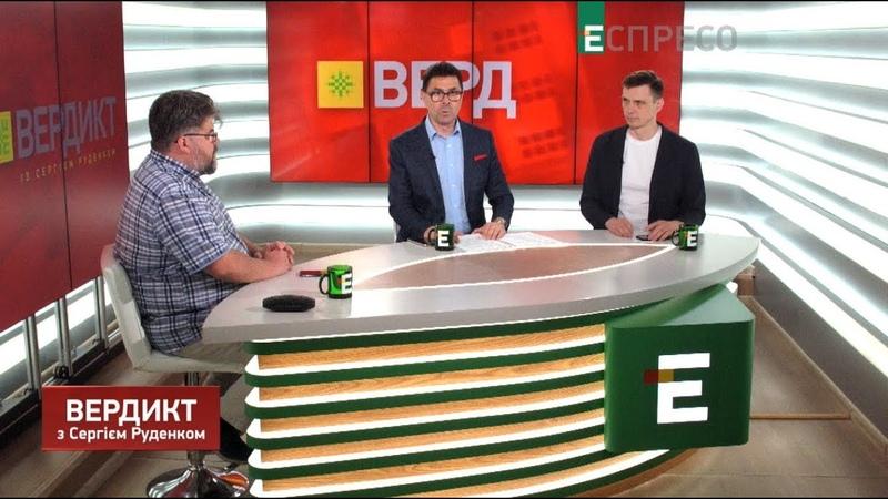 Вердикт з Сергієм Руденком | Сергій Таран та Богдан Яременко