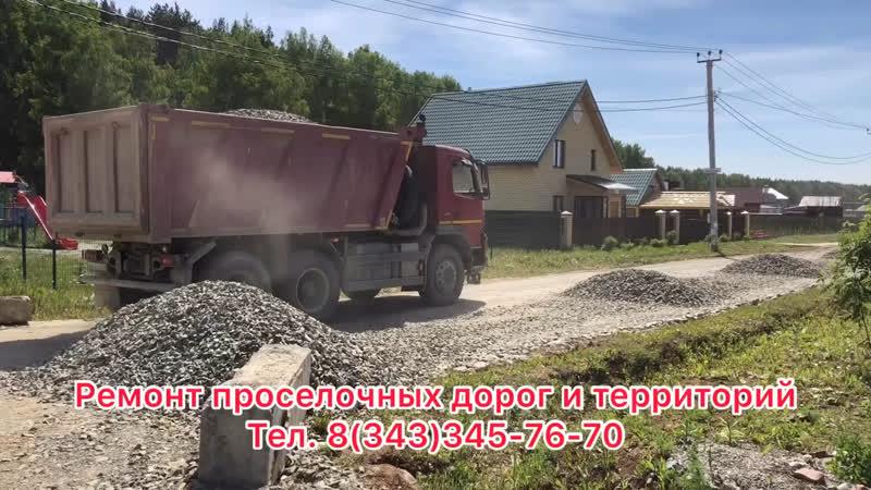 Ремонт проселочных дорог и территорий Строительная Компания ЕКАД т 8 343 345 76 70