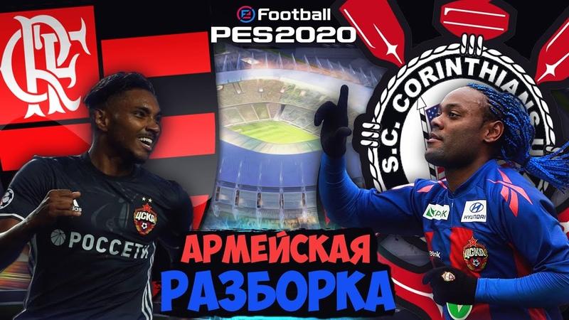 EFootball PES 2020 Demo ✰ Армейская Разборка ✰ Vagner Love VS Vitinho ✰