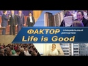 Журналистское расследование и оценка деятельности холдинга Life is Good Ltd.
