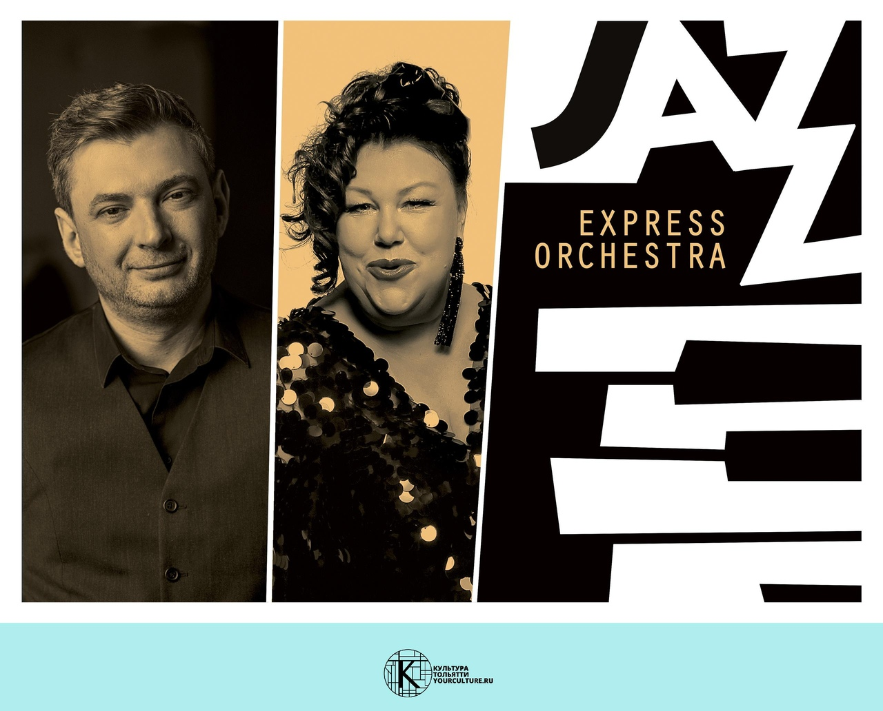 Ярослав Сапожинский и «Jazz Express Orchestra»