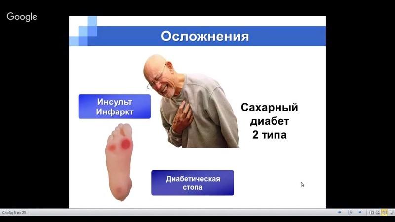 Популярная эндокринология. БАДы при сахарном диабете. Грицаева Г.В. врач-эндокринолог