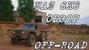 UAZ 6X6 Обзор и Off-road. Уаз 6х6 наш ответ Гелику. 8 лет в строю.