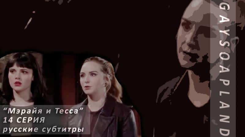 Мэрайя и Тесса Mariah Tessa 14 CЕРИЯ Русские субтитры