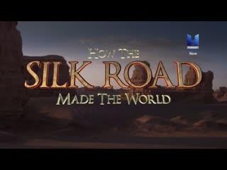 Как Великий Шелковый путь создал мир 1 серия. Война / How The Silk Road Made the World