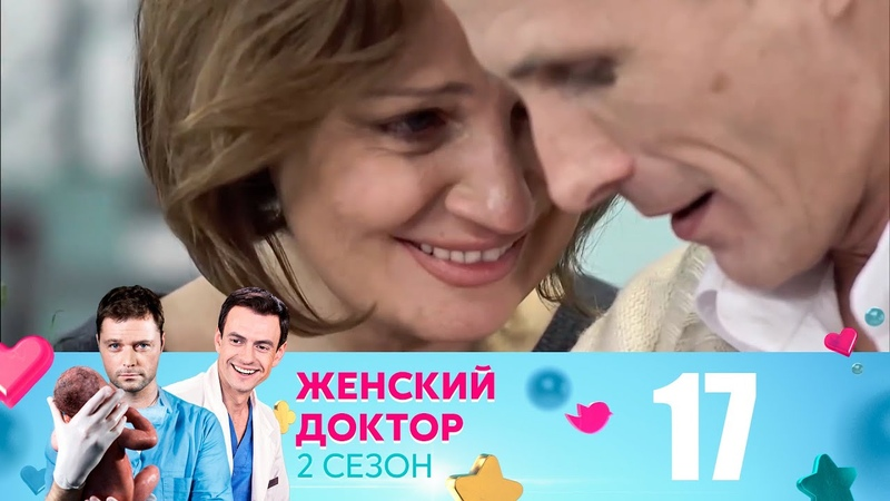 Женский доктор 2 сезон 17 серия