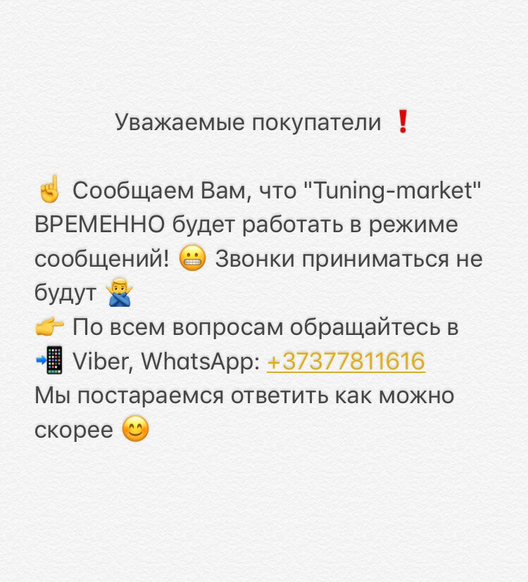 Tuning-market Молдова