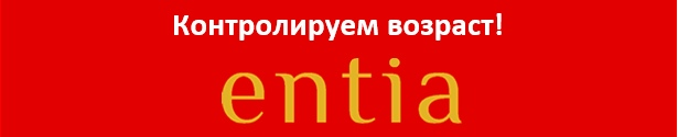 Entia, изображение №1