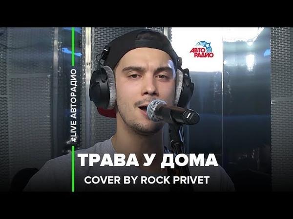Земляне / Metallica - Трава у Дома (Cover by ROCK PRIVET) LIVE @ Авторадио