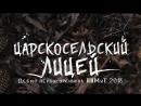 царскосельский лицей XIX