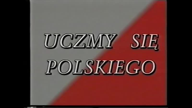 Uczmy Się Polskiego (Lets Learn Polish) - Od. 1 Making Introductions