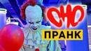 ОНО ПРАНК ПЕННИВАЙЗ в МАКДОНАЛЬДС КИНО