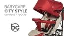 Babycare City Style, коляска - трость