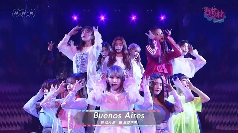 アイズワン ブエノスアイレス Buenos Aires 「IZ*ONE アイズワン 아이즈원」