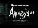 Amnesia The Dark Descent: Прохождение 1