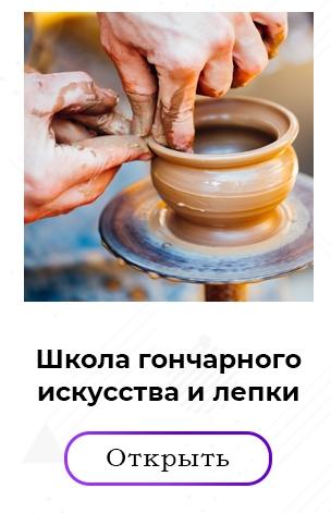 Открытая гончарная школа Барыня  Воронеж