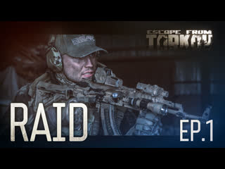 Escape from Tarkov. Рейд. Эпизод 1.