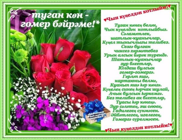 Туган конен белэн открытка татарча абыйга