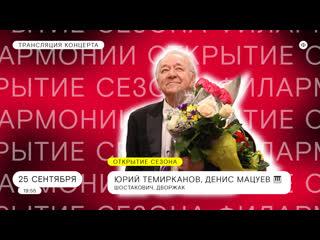 Открытие сезона филармонии | Юрий Темирканов, Денис Мацуев и ЗКР