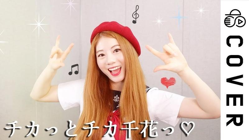 Chika dance チカっとチカ千花っ♡ ┃Cover by Raon Lee