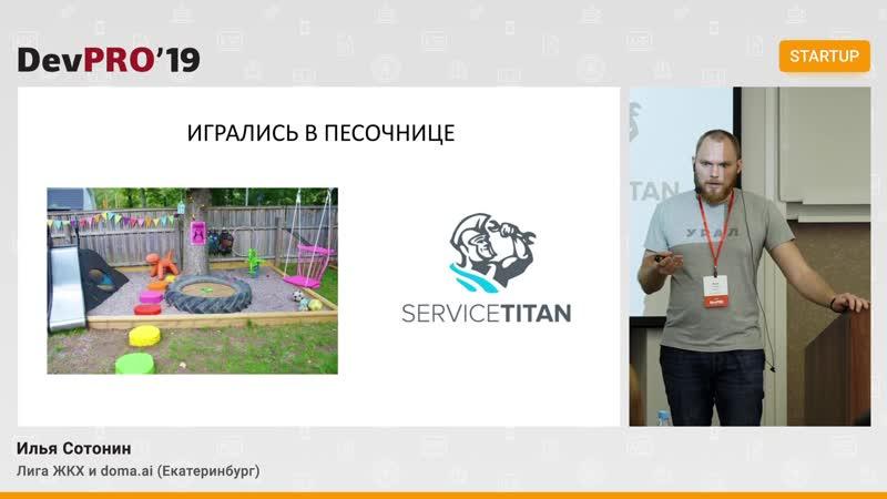 Илья Сотонин – doma.ai, искусственный интеллект для ЖЭКов: реальность или фантастика?