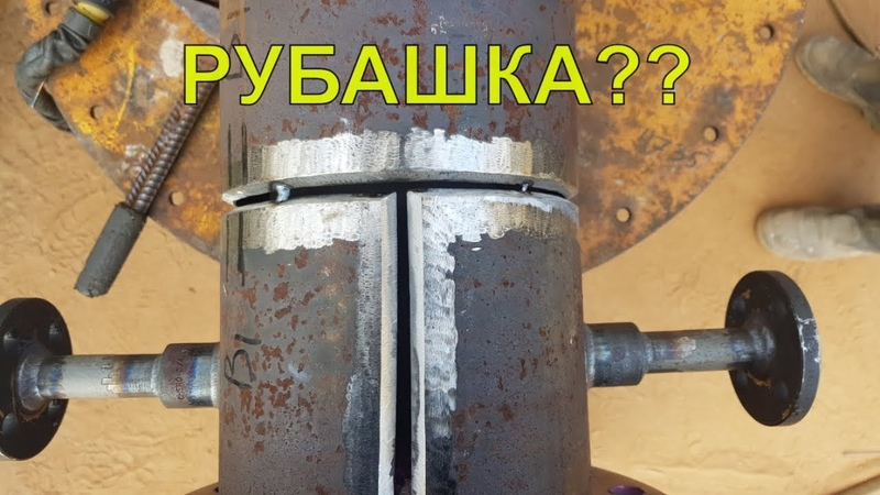 Т-ОБРАЗНЫЙ шов.Сварка рубашки,tig сварка аргоном корня креста?? tig welding