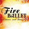 Растяжка, фитнес, танцы Fire ballet   Москва