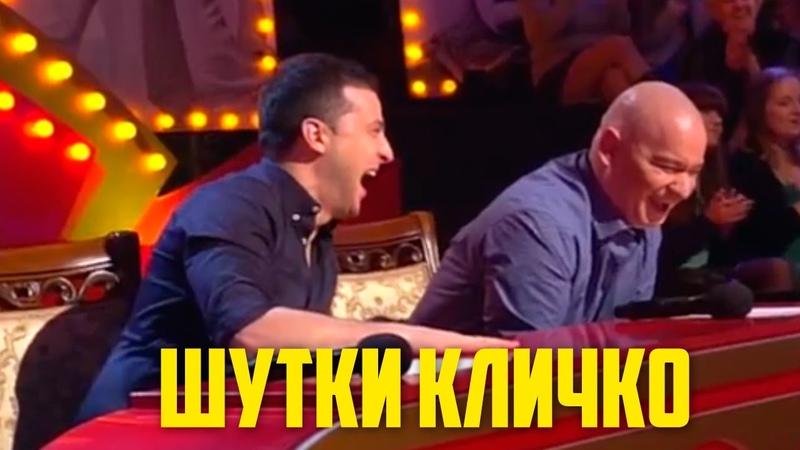 РАЗРЫВные шутки о Кличко брал на работу молодую и ждал пока состарится