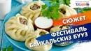 Фестиваль байкальских бууз Сюжет Артёма Титаева Телешко Иркутск