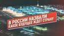 В России назвали какое будущее ждёт страну (Telegram.Обзор)