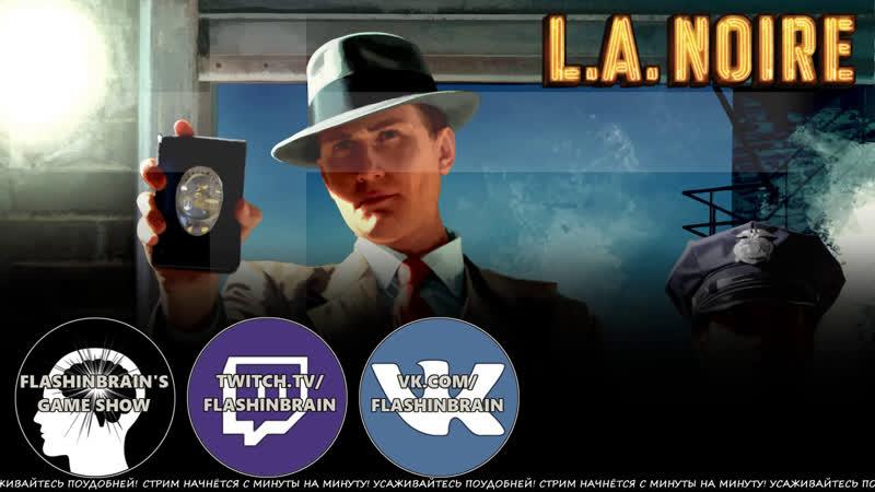 L.A. Noire - 01