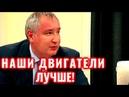 Почему Американцы Покупают у РФ Ракетные Двигатели 20 09 2019