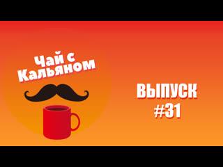 Чай с Кальяном на Кальян FM. Выпуск 31 - Саша Борн, Алексей Москалёв, SEMENYAK