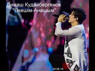 Димаш Кудайбергенов ''кешм-Анашым'' Live (Арнау атты шоу концерт, Жанды дауыс, )
