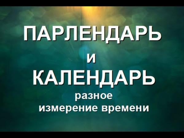 ПАРЛЕНДАРЬ НОВОЕ ЛЕТОИСЧИСЛЕНИЕ И РАСШИРЕНИЕ ВРЕМЕНИ Александра Барвицкая Женьшеневая Женщина