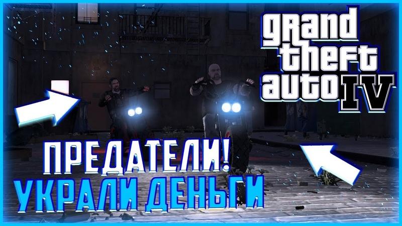 ДЖОННИ КЛЕБИЦ УКРАЛ НАШИ ДЕНЬГИ! НИКО БЕЛЛИК НАШЕЛ ПРЕДАТЕЛЯ?! ▶Прохождение 19◀ Grand Theft Auto IV