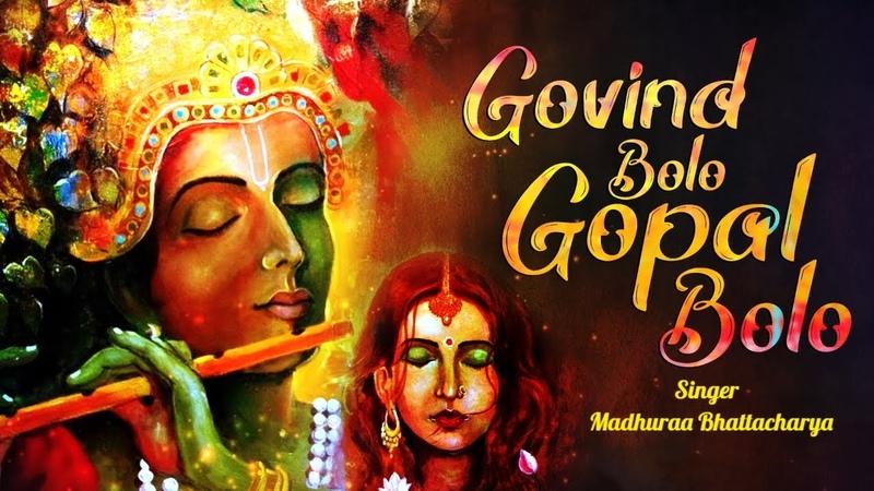 गोविंद बोलो हरि गोपाल बोलो | Govind Bolo Hari Gopal Bolo Bhajan | Krishna Bhajan | Krishnasong