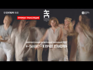 Ты как  Я лучше станцую, 12+   Трансляция спектакля Мастерской Современного Театра   Новая сцена Александринского театра