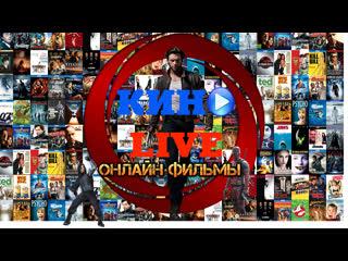 Кино Live: Фильмы про ад и рай. №455