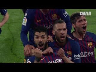 Вильярреал  Барселона. Гол Луиса Суареса